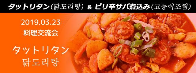日韓料理交流会
